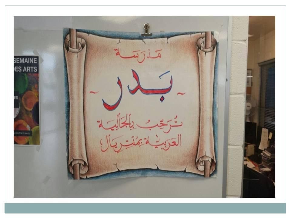 école arabe u badr